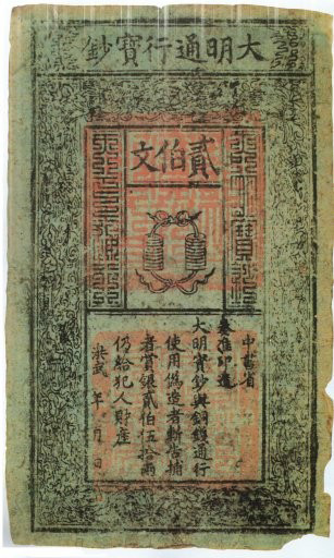 Ancient Chinese Paper Cash Notes